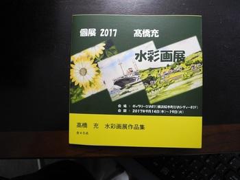 ■個展作品集フォトブック1.jpg